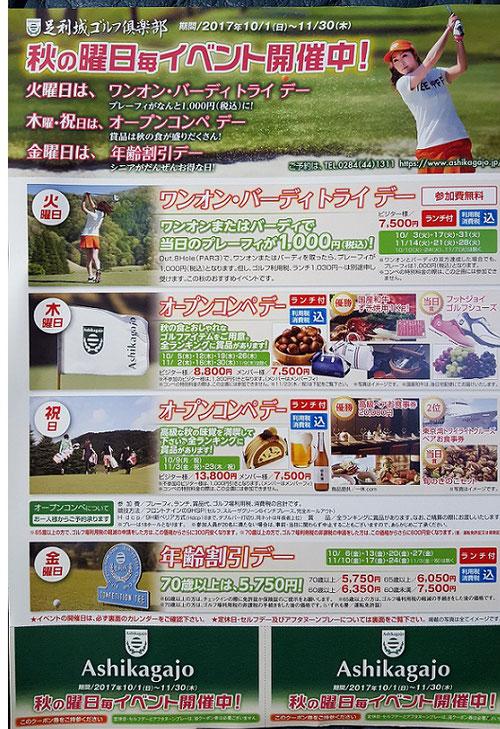 足利城ゴルフ倶楽部企画イベント