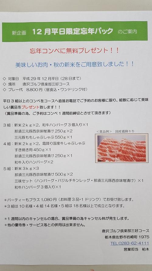 唐沢ゴルフ倶楽部12月平日新米・お肉を無料プレゼントコンペ企画