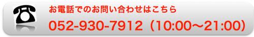 お問い合わせ 052-930-7912