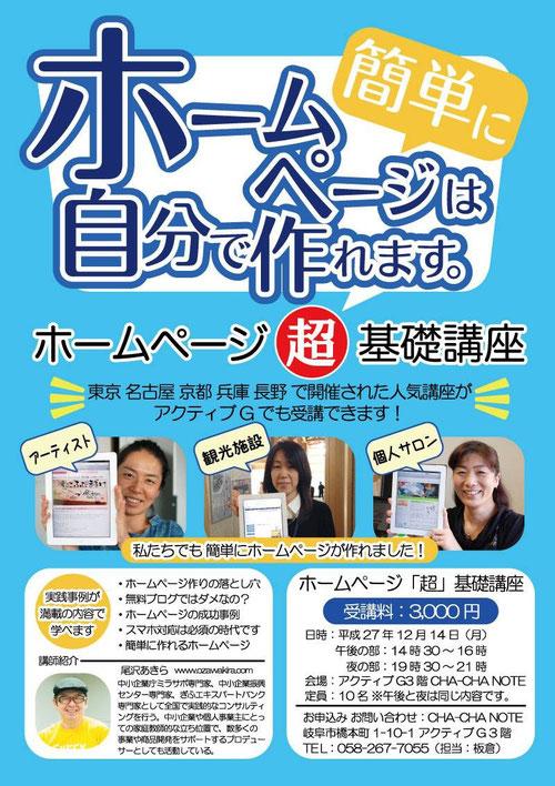 岐阜駅ビル アクティブGでJimdoホームページ講座を開催
