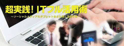 超実践!ITフル活用術 茅ヶ崎商工会議所
