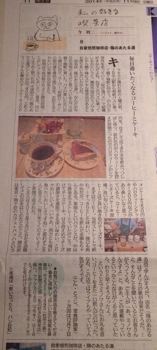 2014年11月9日付神奈川新聞11面より