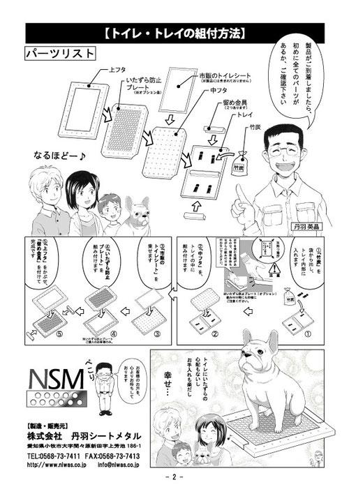 犬用ステンレス製トイレトレイ(フラットタイプ)取扱説明書