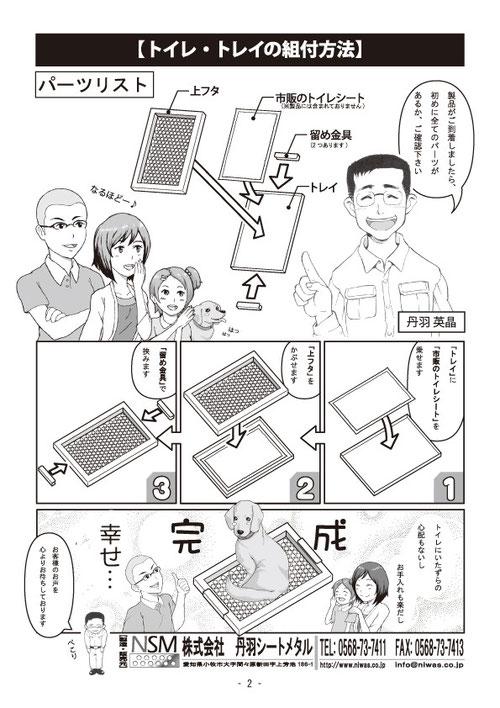 犬用ステンレス製トイレトレイ(段付きタイプ)取扱説明書