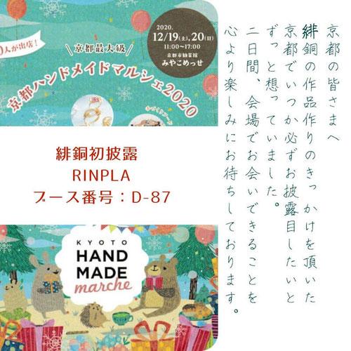 京都ハンドメイドマルシェ2020表紙