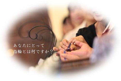 リングリレーで結婚指輪の交換