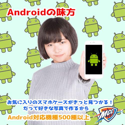 Androidの味方 オーダーメイドスマホケース