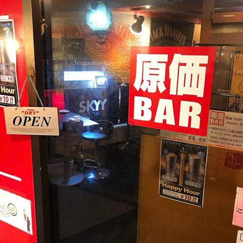 原価BARの入り口の写真