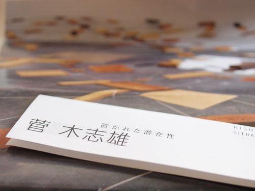 FLYER 東京都現代美術館 http://www.mot-art-museum.jp/exhibition/kishiosuga.html