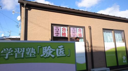 加美町中新田の学習塾 験匠