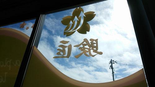 教室の窓から見た空