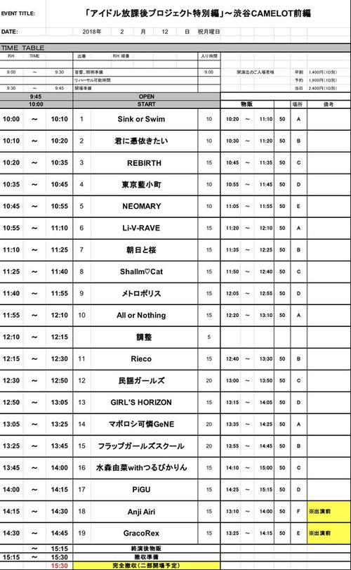 2月12日(月・祝)アイドル放課後プロジェクト特別編~渋谷CAMELOT 前編