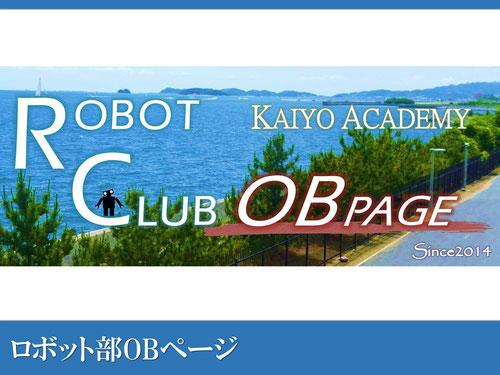 ロボット部OBページ