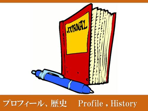 プロフィール、歴史