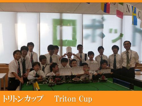 トリトンカップ