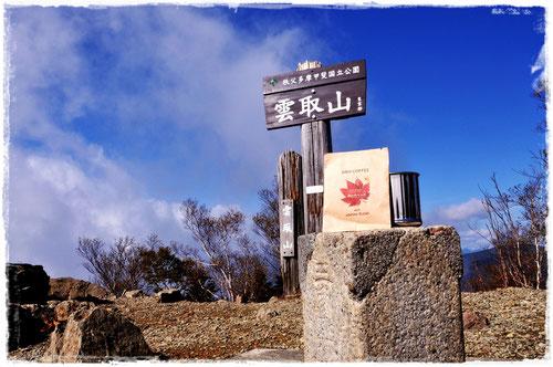 紅葉ブレンド on 三角点 @雲取山山頂