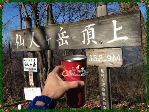 仙人ヶ岳とコピルアック