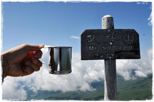 誰もいない女峰山山頂でゆっくりコーヒータイム