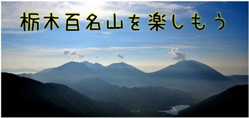 大好きな日光連山!