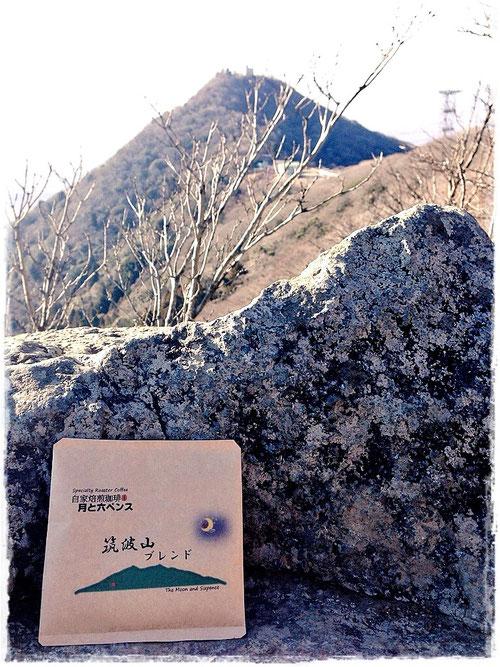 女体山山頂から男体山をバックに「筑波山ブレンド」