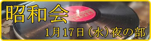 昭和会 1月17日(水)夜の部