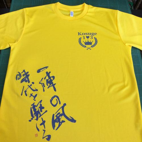 Tシャツ クラスTシャツ オリジナルTシャツプリント 白河