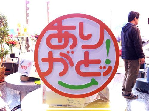 TVK番組「ありがとッ!」ロゴ