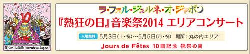 ラ・フォル・ジュルネ・オ・ジャポン2014エリアコンサート