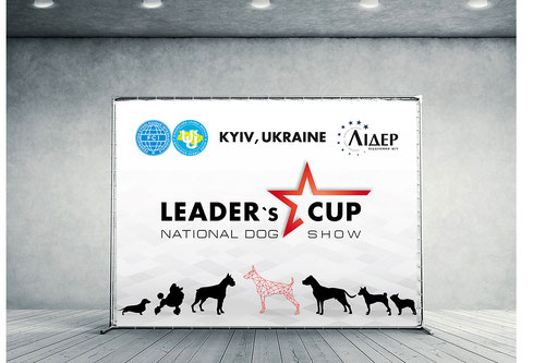 FCI; UKU; Ukrainian kennel Union; Leader Kennel Club Kiev Ukraine; dog show banner design; stylish creative dog show banner design order; red black white dog show banner design template; Leaders Cup national dog show banner design;