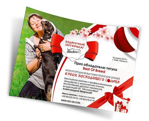 luxury gift certificate design; 2017; 2018; animals; dogs; cats; pets; order; PR Studio LA BEAUTY; PRS LA BEAUTY; Ukraine; disain diplomov Ukraina zakazat;
