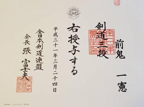 剣道を始めて6年、平成31年3月24日の昇段審査に合格して三段に昇段しました。昨日、賞状が届き、改めて三段になったと実感しました。これからは剣道を学ぶ子供達の指導をする立場にもなるので、僕自身もさらにしっかりと稽古していきます。これからも習慣と継続で、次は四段を目指します。