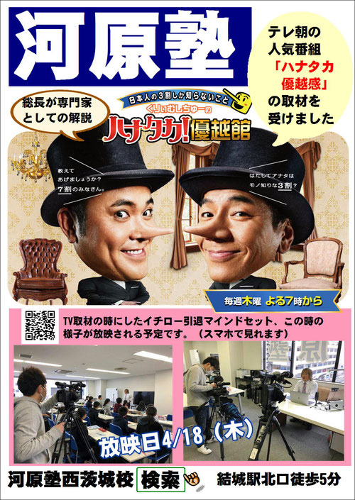 4/18(木)放送決定!ハナタカ優越館に河原塾が出演します!