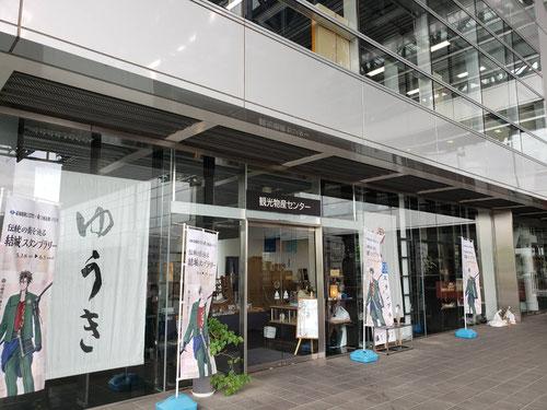 結城駅北口の観光物産センターに行って、
