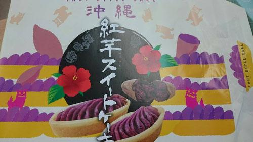 こんなお土産も。沖縄の紅芋スイートケーキ(^^)
