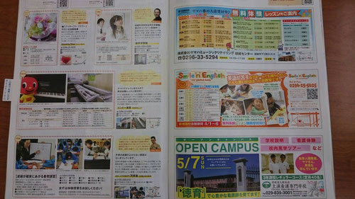 月刊にしも4月号のP21一番下です。