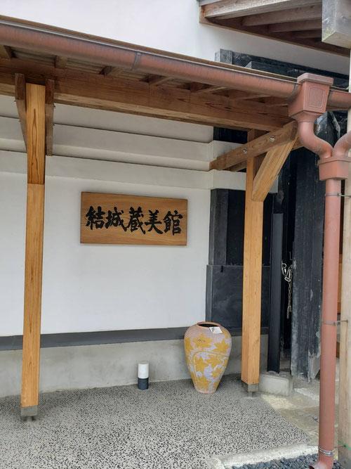 今日は開館時間中に結城蔵美館へ行ってきました。