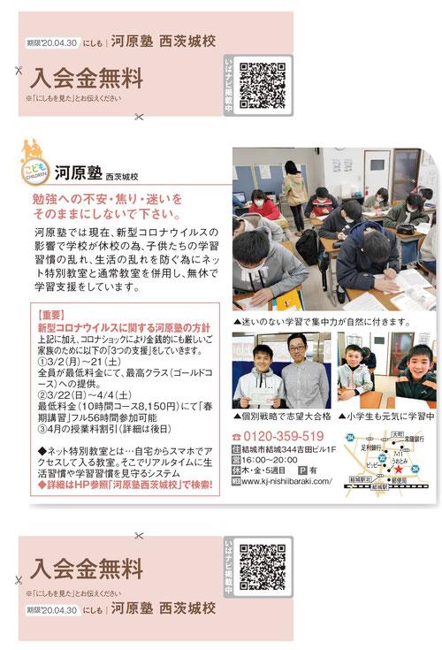結城、筑西、下妻に戸別配布『月刊にしも4月号』に広告が掲載されます。