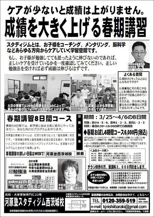 月刊にしも3月号に広告が掲載されます。(結城、筑西、下妻地区)