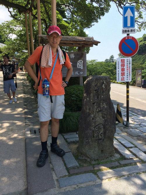 石川県加賀市での塾長ミーティング(8/3-5)の帰り、金沢に寄って、日本三名園の1つ『兼六園』に立ち寄って、歴史を感じてきました。気温も30度を越え、とても暑かったです。