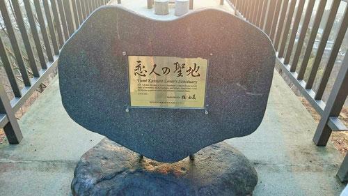 山道を登っていくと、そこには恋人たちの聖地と書かれる記念碑が!