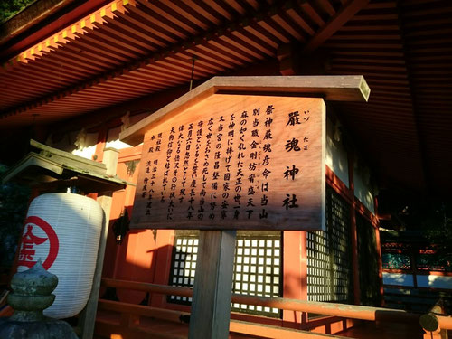 頂上1368段を登り切った先には厳魂神社(いづたま神社)があります。ここが金刀比羅宮のてっぺんです。