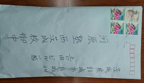 名古屋校の森校長から封筒が届きました。何だろうな、、と思って封筒を開けてみると、、、
