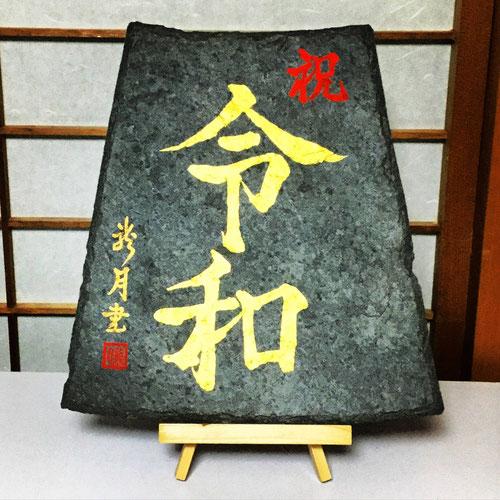 字遊人龍月さんによる「令和」の書