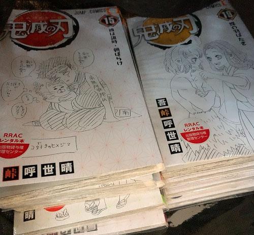 漫画「鬼滅の刃」(レンタル本)