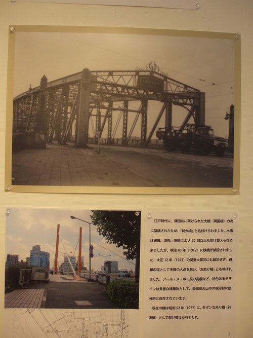 新大橋、下の写真は現在の物