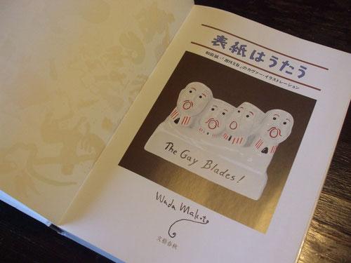 和田さんのサイン