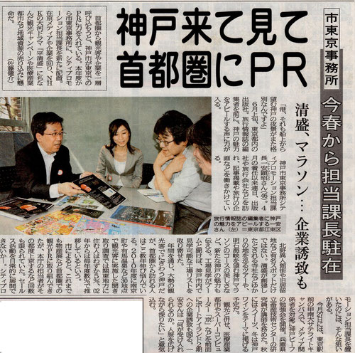 神戸新聞(夕刊)より
