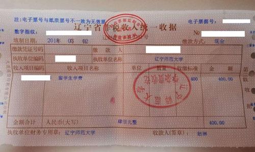 中国 大連 留学 遼寧師範大学 入学申込金 400元領収証