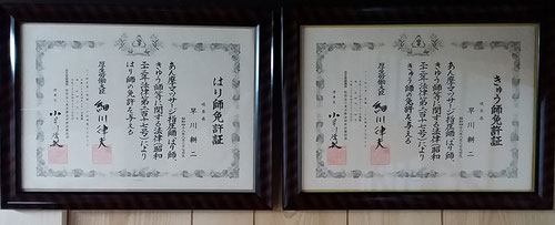 岐阜県中津川市の早川鍼灸院ひとときでは、「はり師免許」および「きゅう師免許」保持者が鍼灸(はりきゅう)治療をおこないますのでご安心ください。