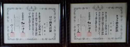 岐阜県中津川市坂下の早川鍼灸院ひとときは厚生労働大臣が認可する国家資格「はり師」「きゅう師」免許保有者が鍼灸(はりきゅう)治療をいたします。
